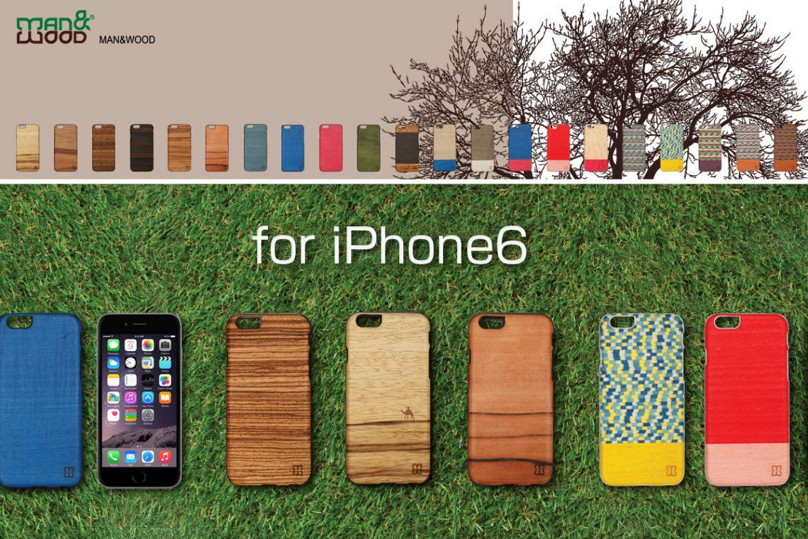 「iPhone 6ケース」発売!彩り鮮やか、立体感のある3Dデザイン