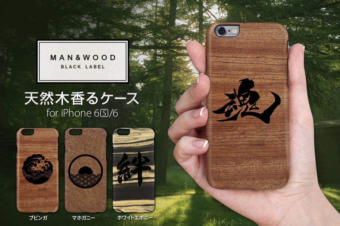 「高級天然木」「香る」「和」のiPhoneケース発売