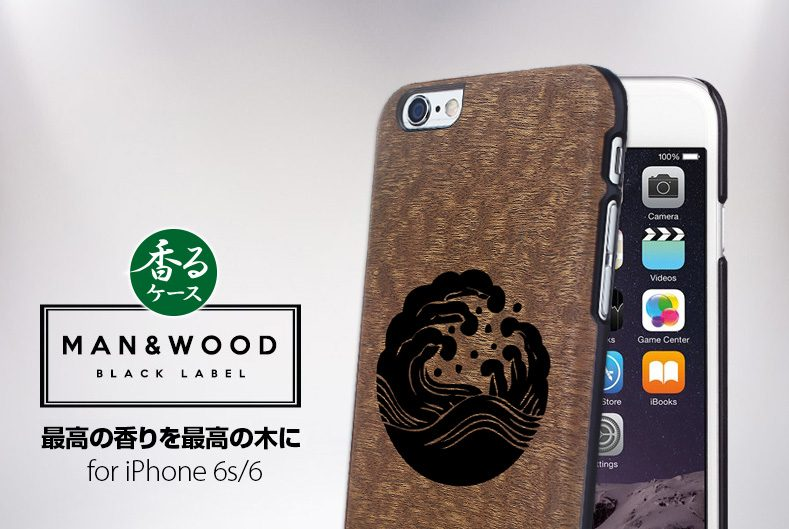 【iPhone6s/6】 天然木 香るケース「波」カバー Man&Wood BLACK LABEL