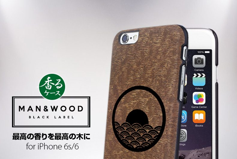【iPhone6s/6】 天然木 香るケース「日の出」カバー Man&Wood BLACK LABEL