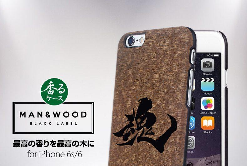 【iPhone6s/6】 天然木 香るケース「魂」カバー Man&Wood BLACK LABEL