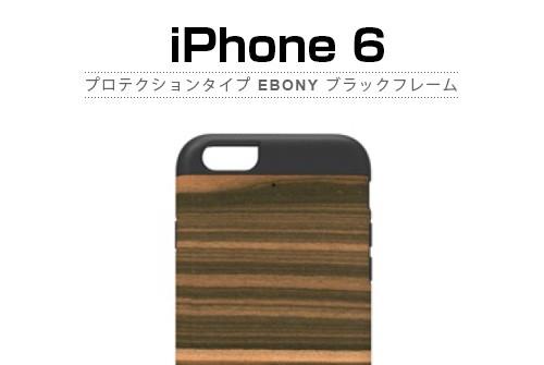 【iPhone6s/6】 天然木 Man&Wood プロテクションタイプ Ebony (マンアンドウッド プロテクションタイプ エボニー)アイフォン