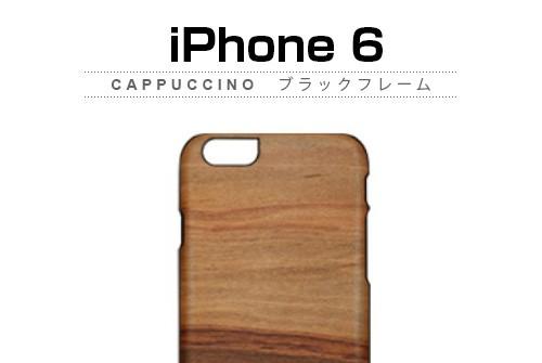 【iPhone6s/6】 天然木 Man&Wood Cappuccino (マンアンドウッド カプチーノ)アイフォン