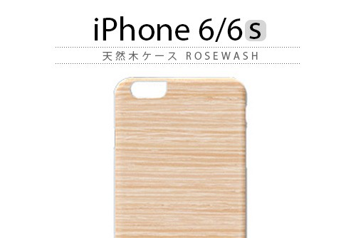 【iPhone6s/6】 天然木 Man&Wood Rosewash(マンアンドウッド ローズウォッシュ)アイフォン iPhone6