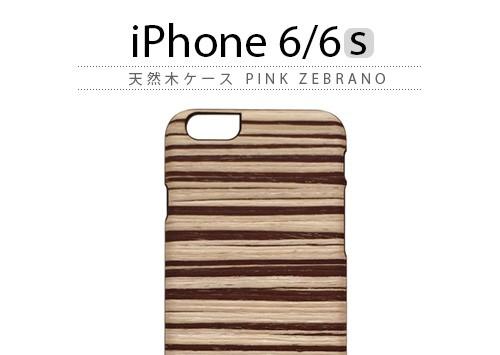 【iPhone6s/6】 天然木 Man&Wood Pink Zebrano(マンアンドウッド ピンクゼブラノ)アイフォン iPhone6