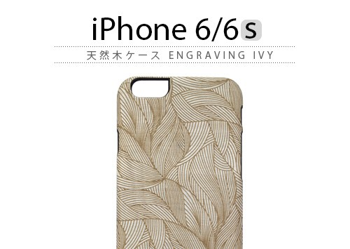 【iPhone6s/6】 天然木 Man&Wood Engraving Ivy(マンアンドウッド エングレイビングアイビー)アイフォン iPhone6