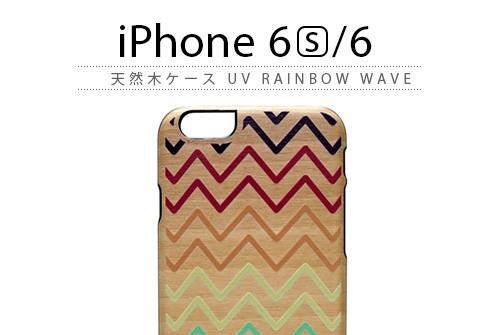 【iPhone6s/6】 天然木 Man&Wood UV Rainbow Wave(マンアンドウッド レインボーウェーブ)アイフォン iPhone6