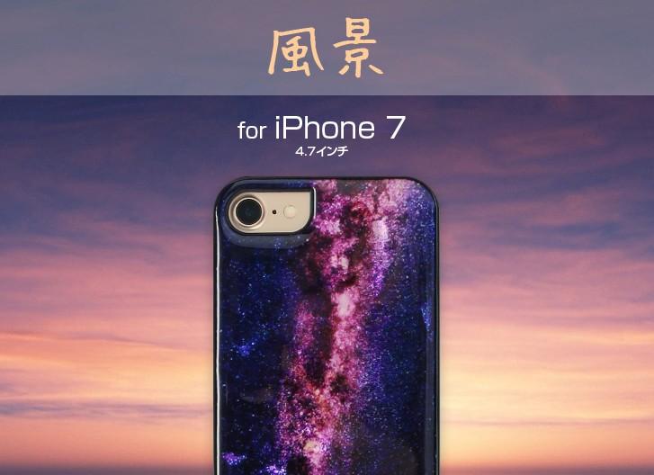 【iPhone7 ケース】ikins 天然貝ケース 風景 (アイキンス テンネイガイ フウケイ)アイフォン カバー サンセット ミルキーウェイ