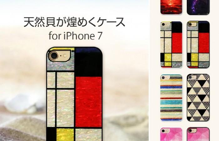 ikins、天然貝が煌めくiPhone 7ケース発売