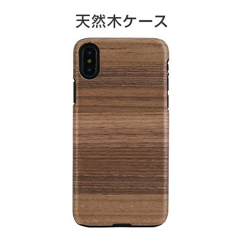 iPhone X ケース 天然木 Man&Wood Strato(マンアンドウッド ストラト)