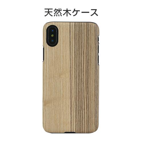 iPhone X ケース 天然木 Man&Wood Vintage Olive(マンアンドウッド ビンテージオリーブ)