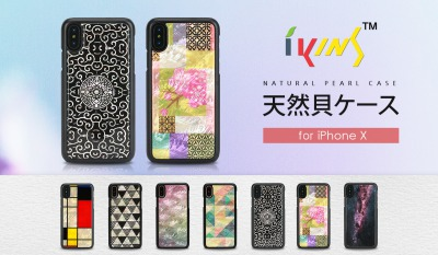 ikins、天然貝を贅沢に使用したiPhone X専用ケース発売