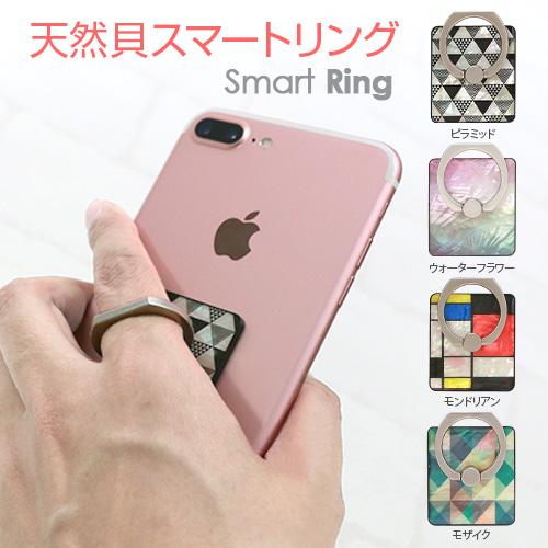 【スマートフォンホルダー】天然貝 スマートリング