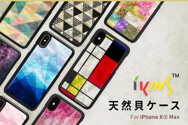 ikins、天然貝が輝くiPhone XS Max専用ケース新発売