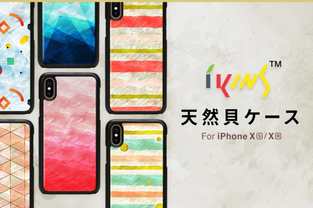 ikins、天然貝の煌めきが美しいiPhone XS / XR専用ケース新発売