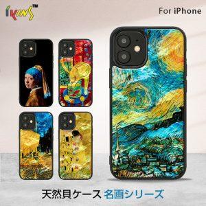 【iPhone 12 mini / 11 Pro ケース】 ikins 天然貝 ケース 名画シリーズ【ゴッホ / フェルメール / クリムト / マティス】