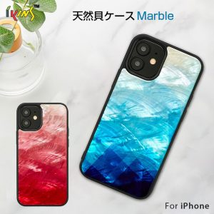【iPhone 12 mini / 11 Pro ケース】 ikins 天然貝 ケース Lake