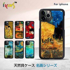 【iPhone 12 Pro Max / 11 Pro Max ケース】ikins 天然貝 ケース 名画シリーズ【ゴッホ / フェルメール / クリムト / マティス】