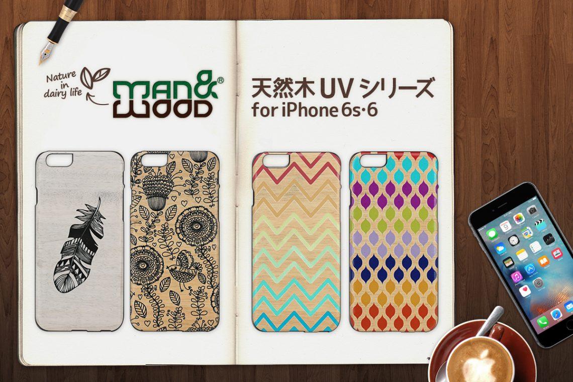 天然木にUVプリントを施した新しいデザインのiPhone 6s ケース発売