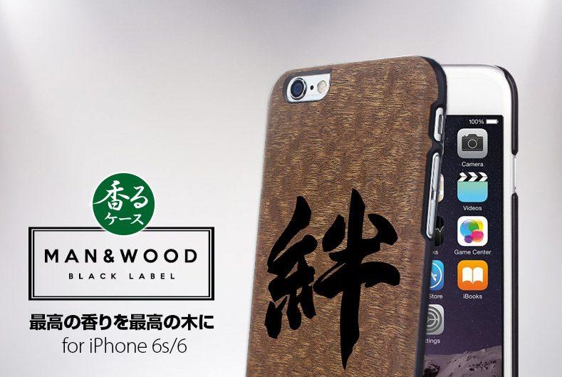 【iPhone6s/6】 天然木 香るケース「絆」カバー Man&Wood BLACK LABEL