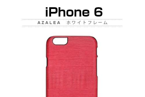 【iPhone6s/6】 天然木 Man&Wood Azalea (マンアンドウッド アザレア)アイフォン