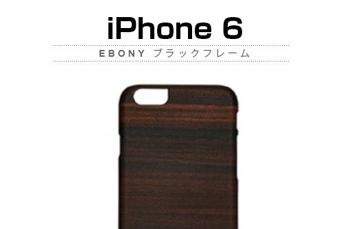 【iPhone6s/6】 天然木 Man&Wood Ebony (マンアンドウッド エボニー)アイフォン