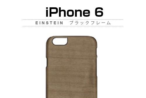 【iPhone6s/6】 ケース 天然木 Man&Wood Einstein (マンアンドウッド アインシュタイン)アイフォン