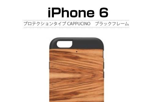 【iPhone6s/6】 天然木 Man&Wood プロテクションタイプ Cappucino (マンアンドウッド プロテクションタイプ カプチーノ)アイフォン