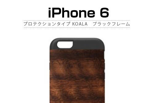【iPhone6s/6】 天然木 Man&Wood プロテクションタイプ Koala (マンアンドウッド プロテクションタイプ コアラ)アイフォン