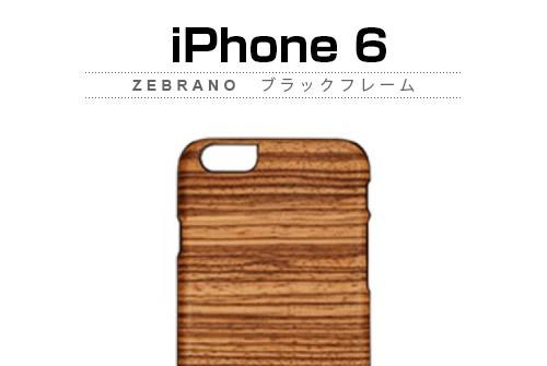 【iPhone6s/6】 天然木 Man&Wood Zebrano (マンアンドウッド ゼブラノ)アイフォン
