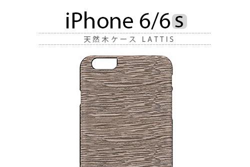 【iPhone6s/6】 天然木 Man&Wood Lattis(マンアンドウッド ラティス)アイフォン iPhone6