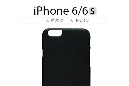 【iPhone6s/6】 天然木 Man&Wood Nero(マンアンドウッド ネロ)アイフォン iPhone6