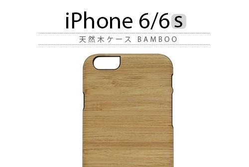 【iPhone6s/6】 天然木 Man&Wood Bamboo(マンアンドウッド バンブー)アイフォン iPhone6
