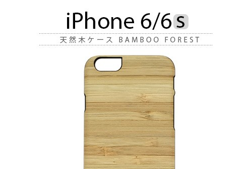 【iPhone6s/6】 天然木 Man&Wood Bamboo Forest(マンアンドウッド バンブーフォレスト)アイフォン iPhone6