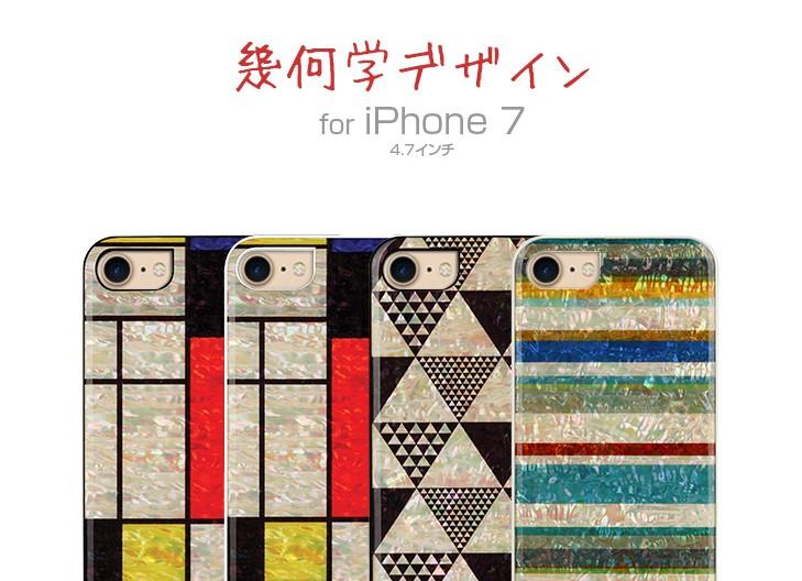 【iPhone7 ケース】ikins 天然貝ケース 幾何学デザイン (アイキンス テンネンガイ キカガク)アイフォン カバー モンドリアン ピラミッド