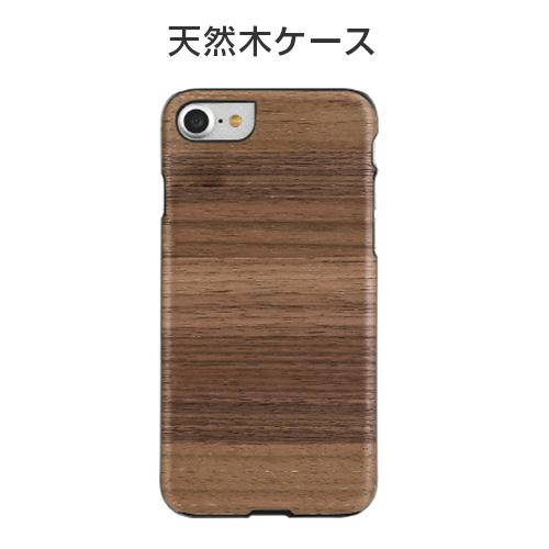 iPhone 8 / 7 ケース 天然木 Man&Wood Strato(マンアンドウッド ストラト)