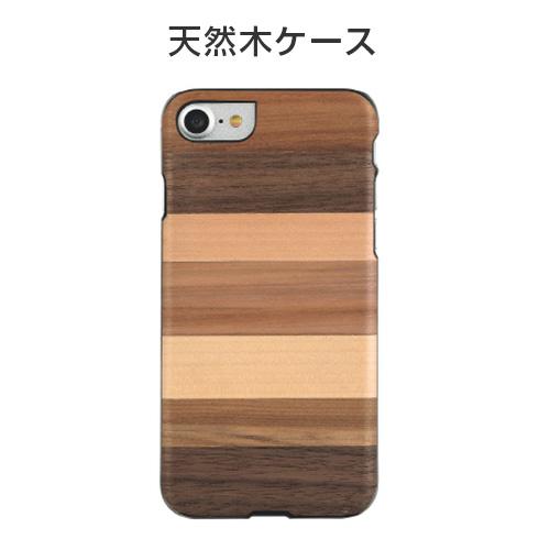 iPhone 8 / 7 ケース 天然木 Man&Wood Sabbia(マンアンドウッド サッビア)