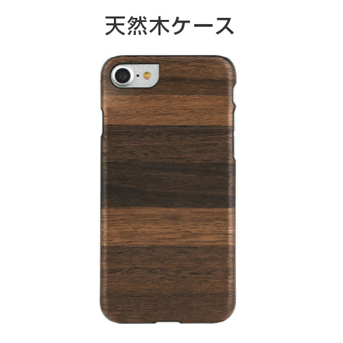 iPhone 8 / 7 ケース 天然木 Man&Wood Fango(マンアンドウッド ファンゴ)