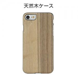 iPhone 8 / 7 ケース 天然木 Man&Wood Vintage Olive(マンアンドウッド ビンテージオリーブ)