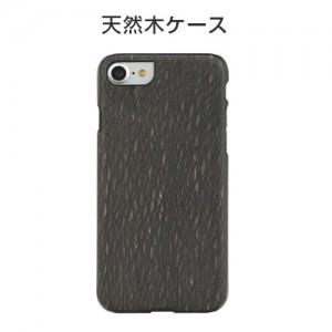iPhone 8 / 7 ケース 天然木 Man&Wood Carbalho(マンアンドウッド カルバリョ)