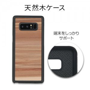 Man&Wood Galaxy Note8 ケース 天然木 Cappuccino