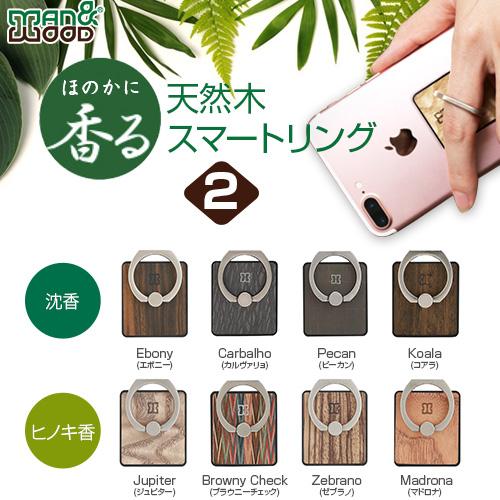 【スマートフォンホルダー】 Man&Wood 天然木 スマートリング 2