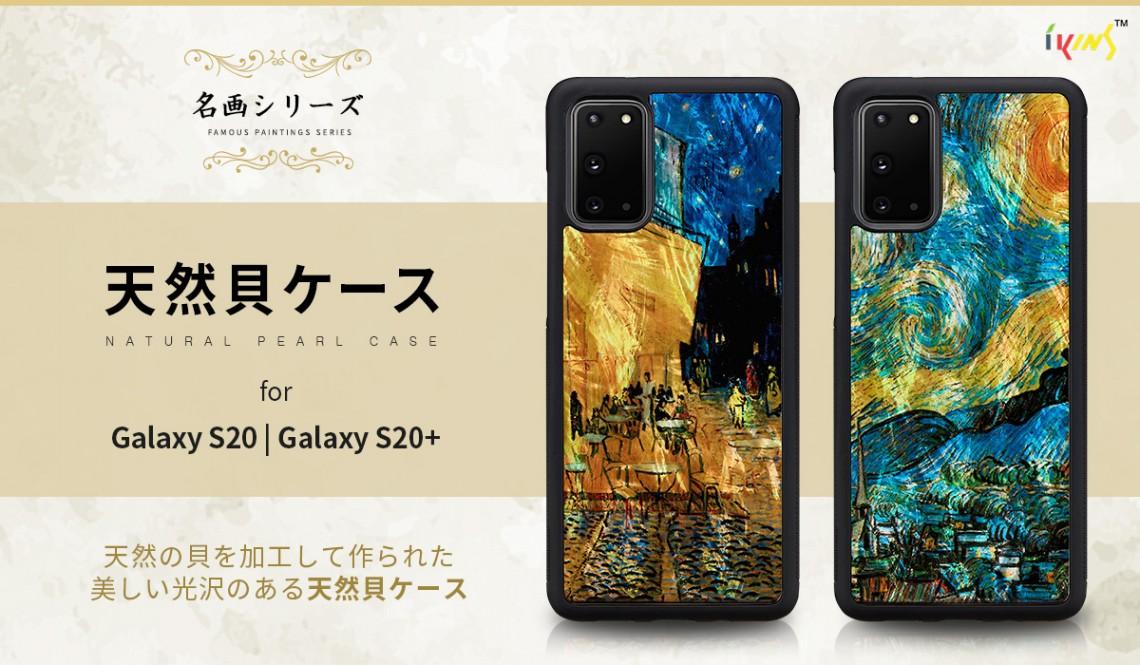 名画と天然貝の組み合わせ Galaxy S20 / S20+専用ケース発売