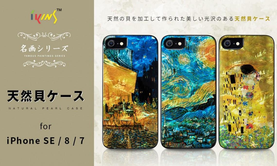 ikins、名画を天然貝と重ね合わせたiPhone SE(第2世代)専用ケース発売