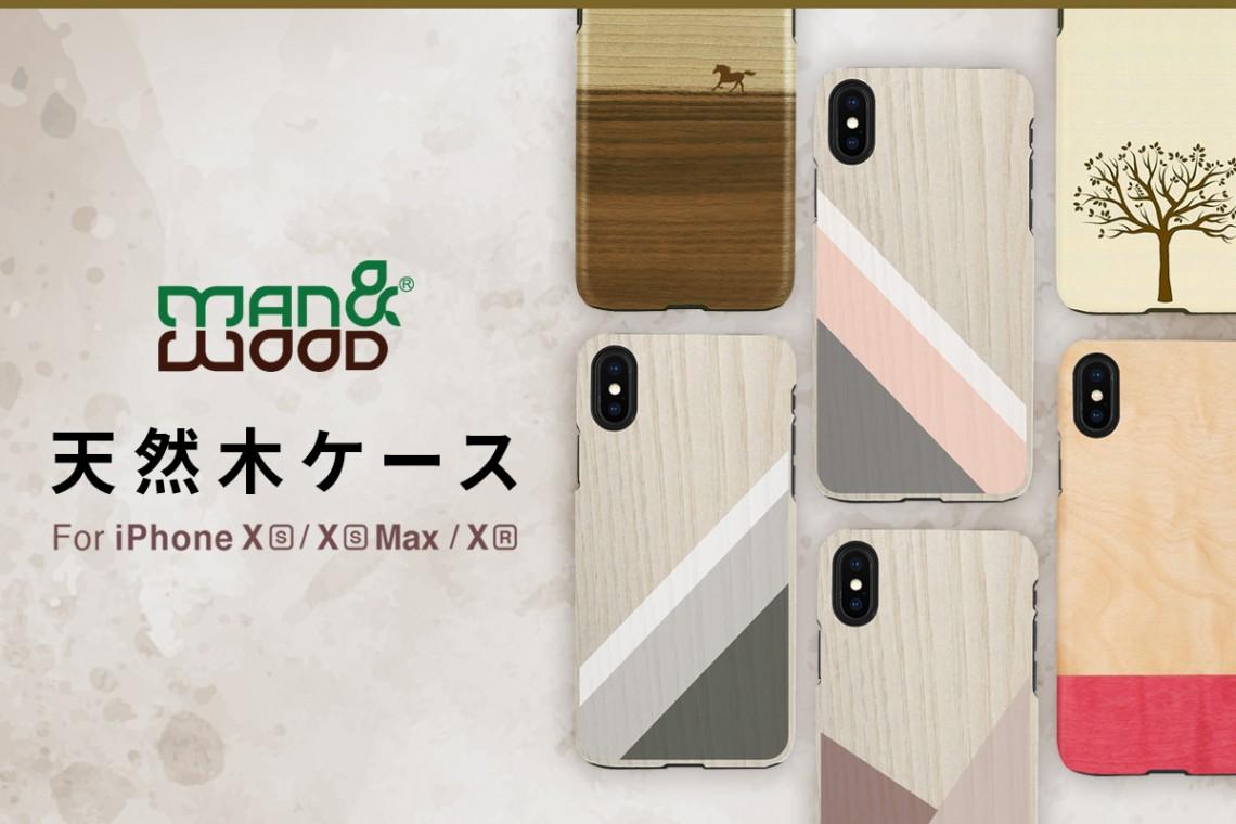 Man&Wood、iPhone XS / XS Max / XR専用の天然木ケース新発売